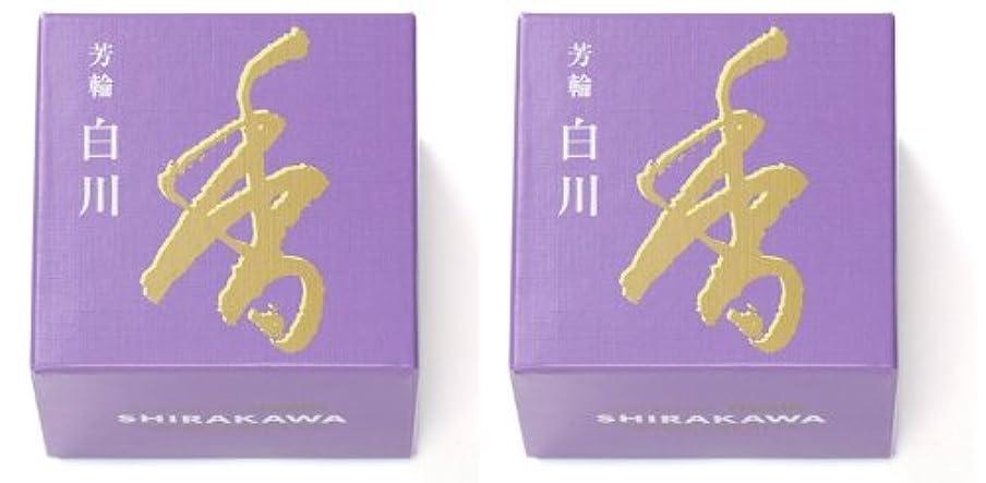薬理学ツールご覧ください松栄堂 芳輪 白川 うず巻型10枚入 2箱セット