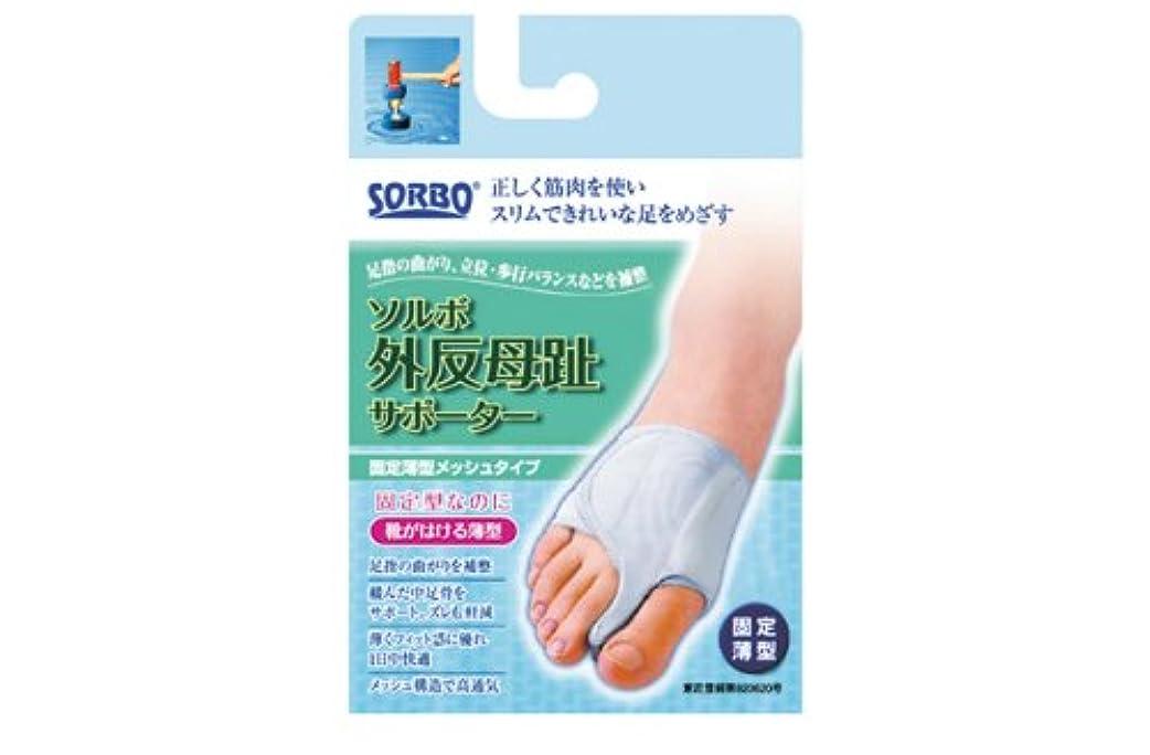 ステープル間違えた酸素ソルボ外反母趾サポーター(固定薄型メッシュタイプ)・Lサイズ(25.5~27.0cm)左足用 シルバーグレー