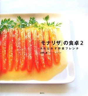 「モナリザ」の食卓2 火をとおす野菜フレンチ (講談社のお料理BOOK)の詳細を見る