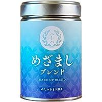 めざましブレンド WAKE UP BLEND[ゆたかみどり煎茶]リーフ缶入り(50G)キリッとした苦みと渋み、なのにやさしい。