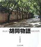 胡同物語(フートン) 消えゆく北京の街角
