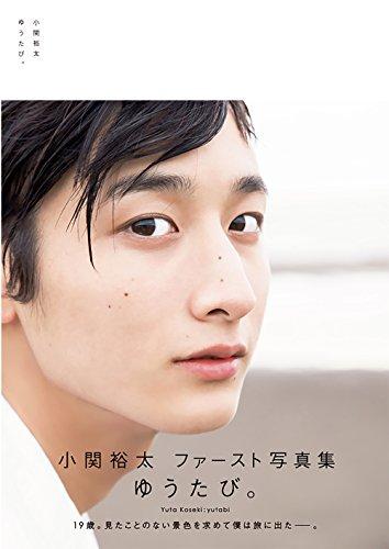 小関裕太 ファースト写真集 『 ゆうたび。 』