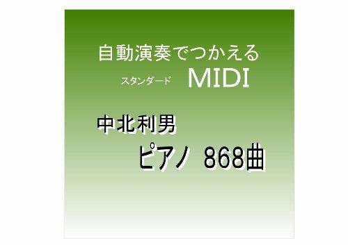 自動演奏で使える 【著作権フリー】 ピアノMIDIデータ 8...
