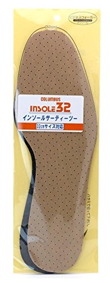チューインガム淡いコーデリアコロンブス ビジネスウォーカー インソールサーティーツー 32cmサイズ対応 1足分(2枚入)