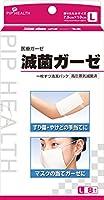 ピップヘルス 滅菌ファクトケアガーゼ L 8枚入