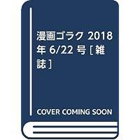 漫画ゴラク 2018年 6/22 号 [雑誌]