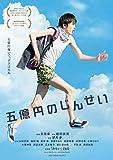 五億円のじんせい[DVD]