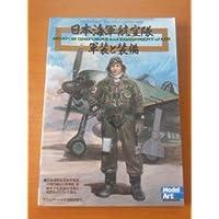 モデルアート増刊 日本海軍航空隊 軍装と装備