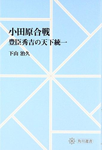 【OD】小田原合戦 豊臣秀吉の天下統一