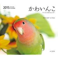カレンダー2015 かわいんこ インコと小鳥のカレンダー (ヤマケイカレンダー2015)