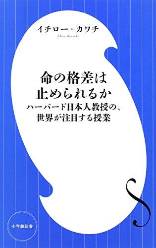命の格差は止められるか: ハーバード日本人教授の、世界が注目する授業 (小学館101新書)の詳細を見る
