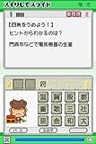 旺文社 でる順 地理DS 画像