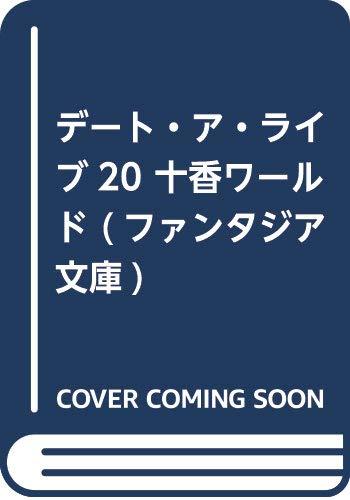 デート・ア・ライブ20 十香ワールド (ファンタジア文庫)