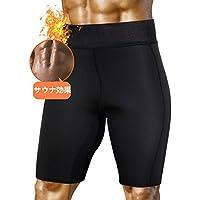Sawaiko サウナスーツ ダイエットズボン ダイエットウェア スポーツウェア 発汗 保温 脂肪燃焼 サウナ効果 フィットネス ウェア エクササイズ ランニング メンズ 運動用 減量用 太もも痩せ 男性 ブラック