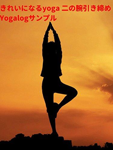 きれいになるyoga 二の腕引き締め Yogalogサンプル