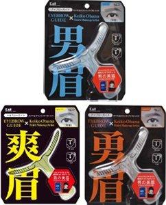 メンズアイブローガイド 男眉・爽眉・勇眉 × 各1セットの3個組
