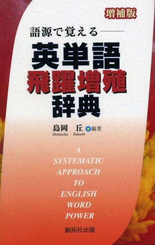 語源で覚える―英単語飛躍増殖辞典