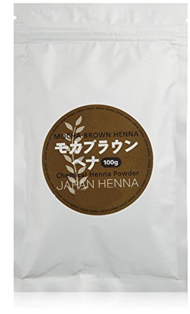 乏しい青漂流ジャパンヘナ モカブラウン 100g