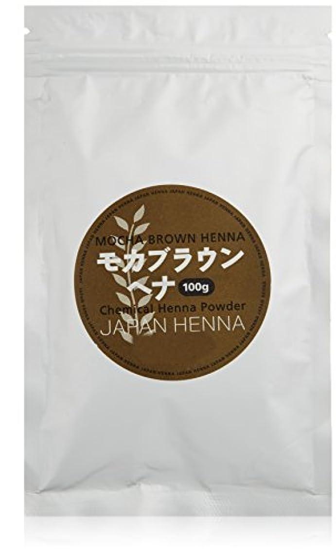 クリープ付与消化ジャパンヘナ モカブラウン 100g