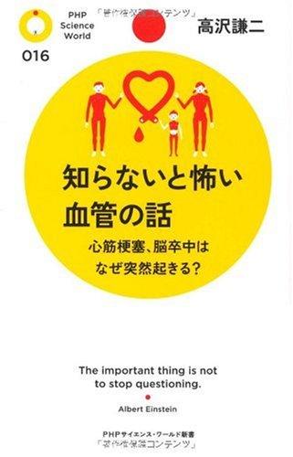 知らないと怖い血管の話 (PHPサイエンス・ワールド新書)
