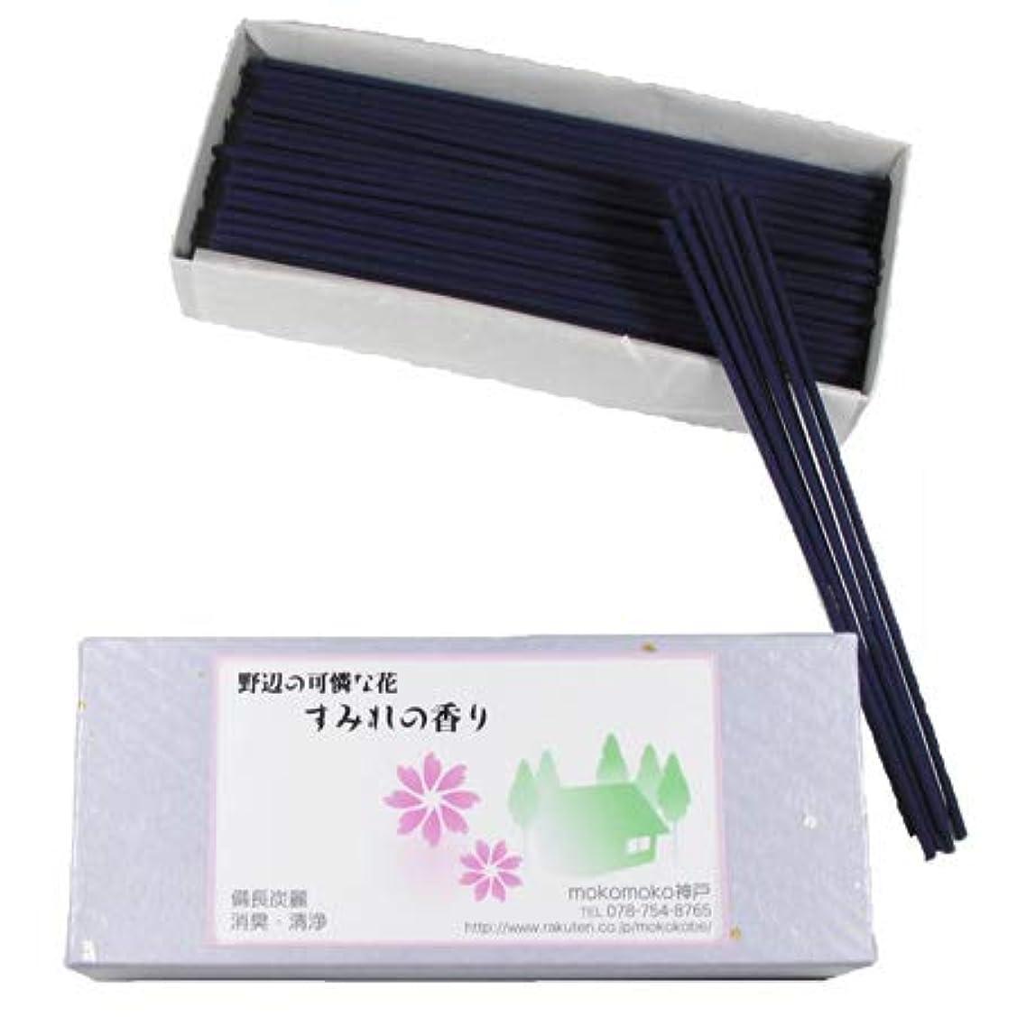プレゼン芽最適健康線香「すみれの香り」