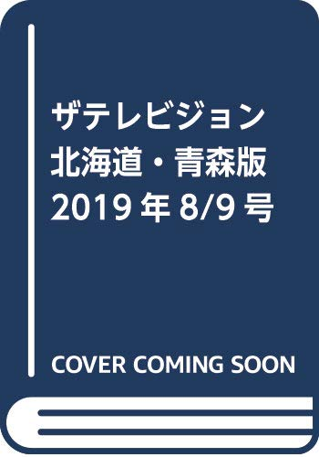ザテレビジョン 北海道・青森版 2019年8 9号