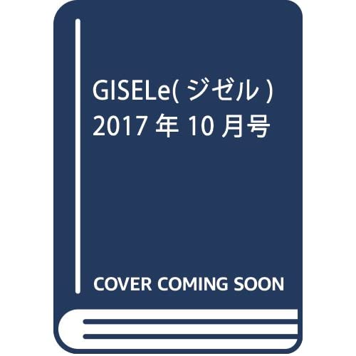 GISELe(ジゼル) 2017年 10 月号 [雑誌]