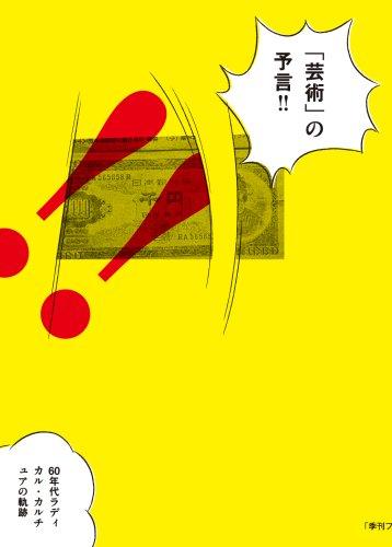 「芸術」の予言!! 60年代ラディカル・カルチュアの軌跡 (「季刊フィルム」コレクション)の詳細を見る