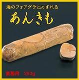 【極上品】あんきも・あん肝・アンキモ(業務用)250g