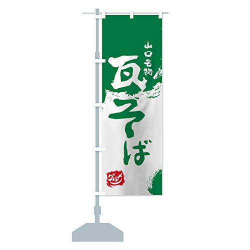 瓦そば のぼり旗(レギュラー60x180cm 左チチ 標準)