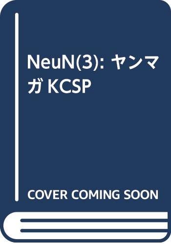 [画像:NeuN(3) (ヤンマガKCスペシャル)]