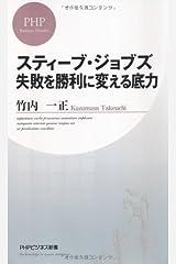 スティーブ・ジョブズ 失敗を勝利に変える底力 (PHPビジネス新書) Kindle版