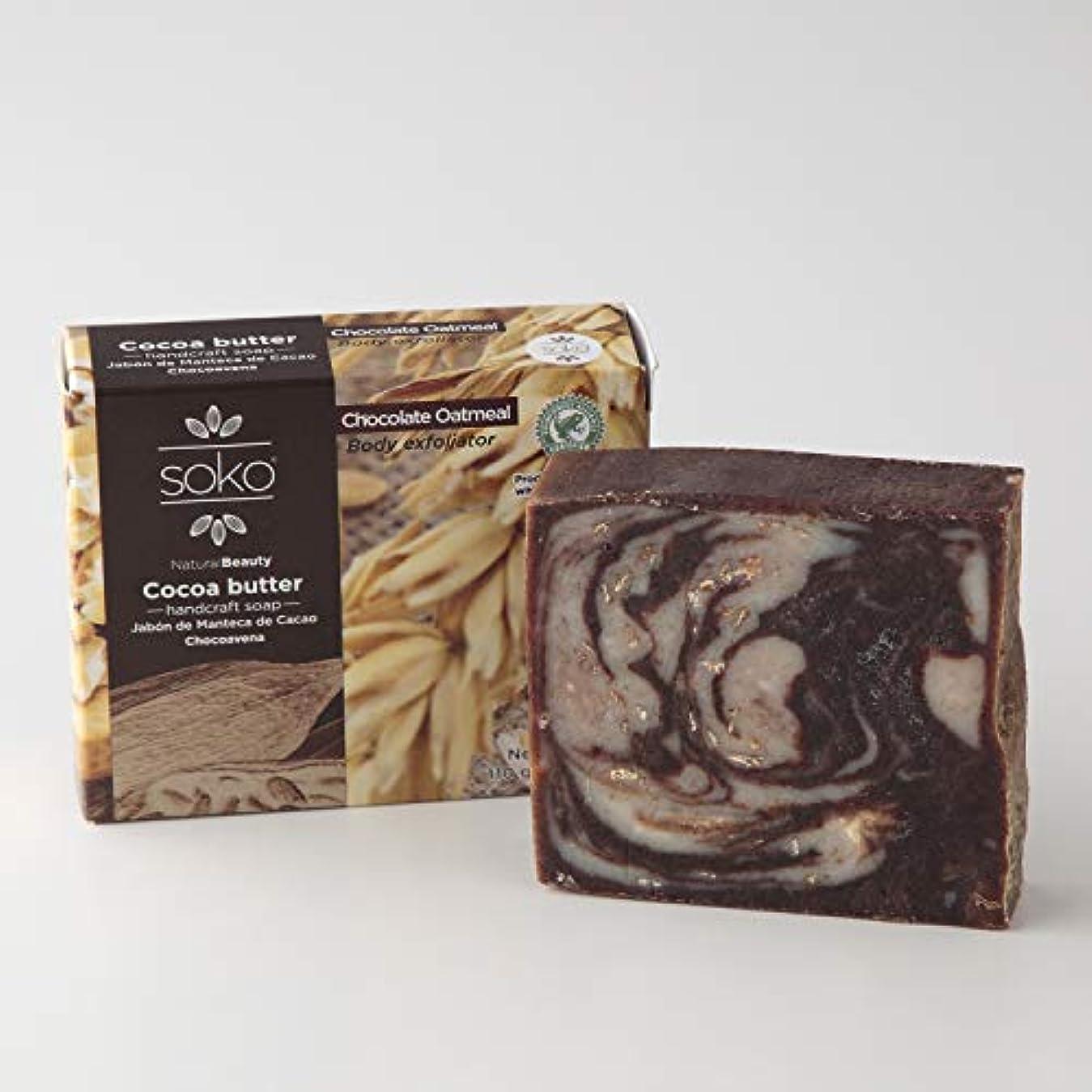 緊張序文納税者カカオバター ナチュラル石けん 110g チョコレート&オートミール 男性や脂性肌に