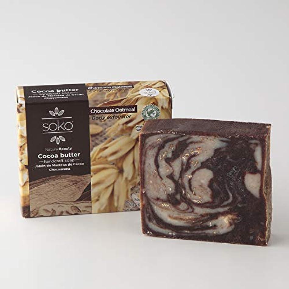 フィードオン権限を与える効能カカオバター ナチュラル石けん 110g チョコレート&オートミール 男性や脂性肌に