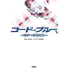 コード・ブルー ―ドクターヘリ緊急救命― (扶桑社BOOKS文庫)