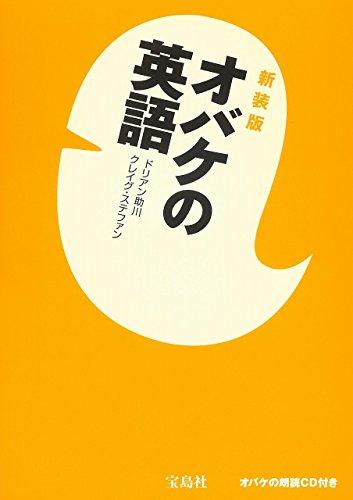 新装版 オバケの英語 【CD付き】の詳細を見る