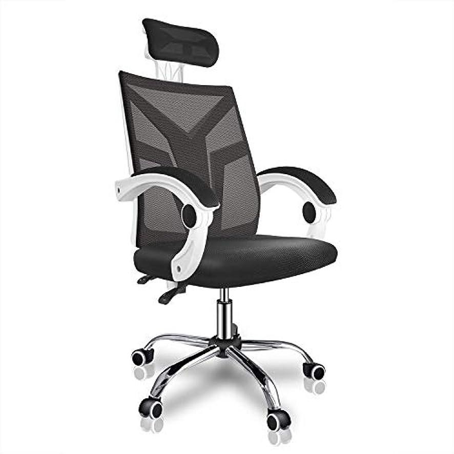 テラス敬の念春オフィスチェア メッシュ デスクチェア - ハイバック 可動式アームレスト 昇降ヘッドレスト 約155度リクライニング 通気性 鋼製ベース