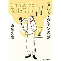 タルト・タタンの夢 〈ビストロ・パ・マル〉 (創元推理文庫)