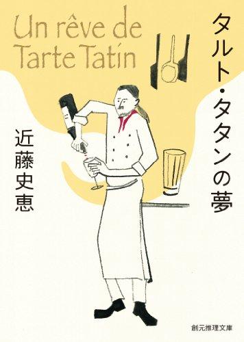 タルト・タタンの夢 〈ビストロ・パ・マル〉 (創元推理文庫)の詳細を見る