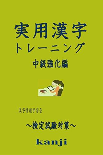 実用漢字トレーニング 中級強化編: 検定試験対策