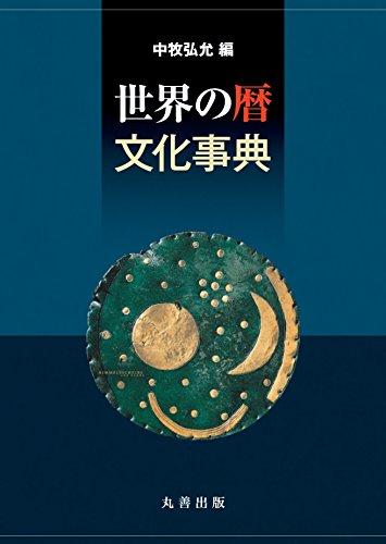 世界の暦文化事典の詳細を見る