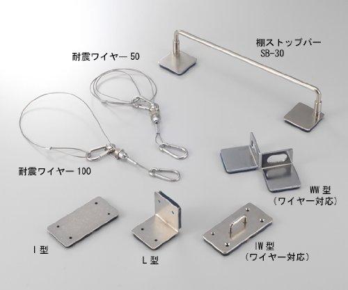 耐震固定具 耐震ワイヤー100