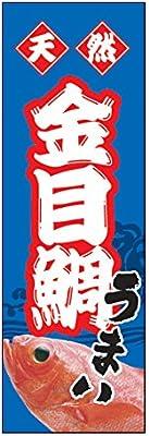 ジャストコーポレーション のぼり旗 金目鯛 1枚入 AM-F-1185