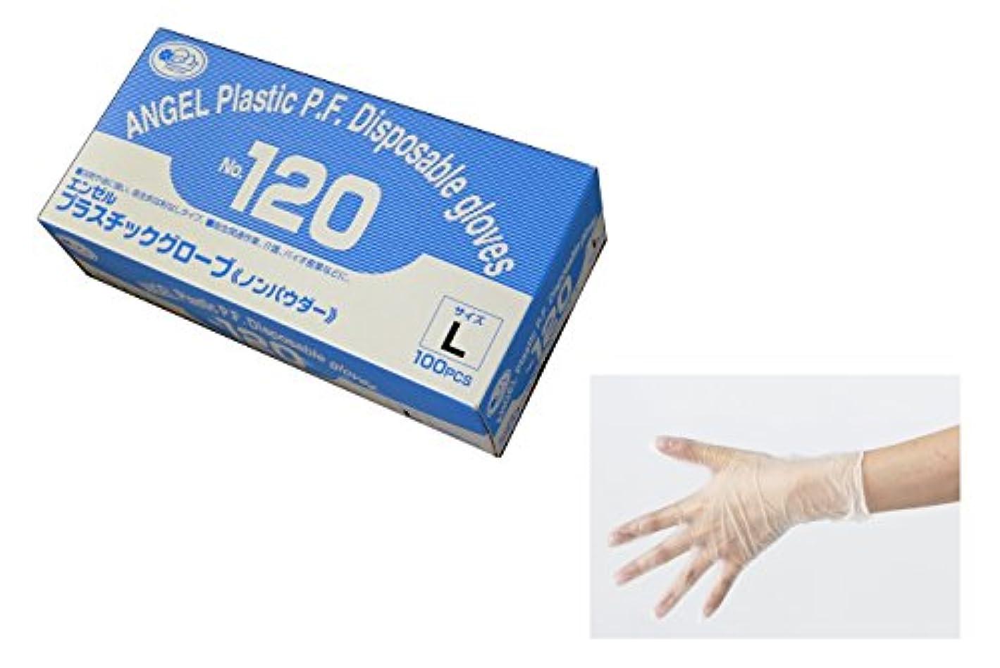 古代確認スティックサンフラワー No.120 プラスチックグローブ ノンパウダー 100枚入り (L)