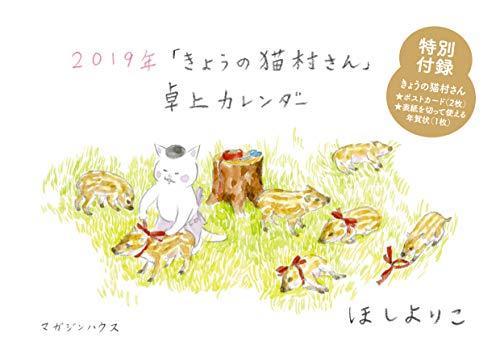 2019年「きょうの猫村さん」卓上カレンダー