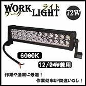 サーチライト 72W ハイパワーLED/イカ釣り/集魚灯