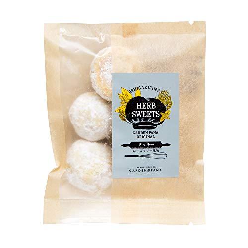 ハーブクッキー(ローズマリー風味) 【50g】
