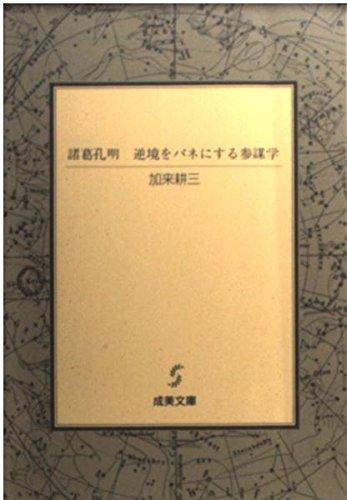 諸葛孔明・逆境をバネにする参謀学 (成美文庫)