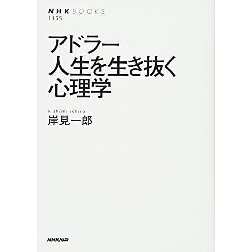 アドラー人生を生き抜く心理学 (NHKブックス)