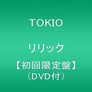 リリック(初回限定盤)(DVD付)